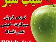 سیب سبز